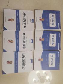 优路教育 2020一级消防工程师考试辅导教材 全套6本