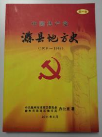 中国共产党滁县地方史(第一卷)1919--1949