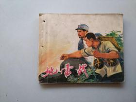 连环画60开文革浙江小人书地雷战 有眼