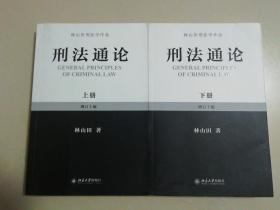 林山田刑法学作品:刑法通论(上)(增订10版)