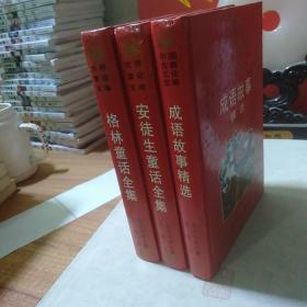 世界童话宝库(共三本,每本有拍照图)