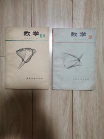 数学ⅠⅠA  IIⅠ(日本高中数学)