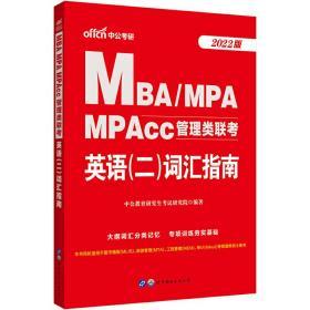中公2019MBA、MPA、MPAcc管理类联考英语二词汇指南 李永新 世界图书出版公司9787519212520正版全新图书籍Book