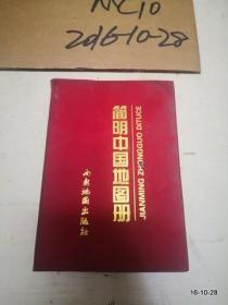 简明中国地图册