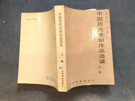 中国历代法治作品选读 下册