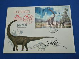 2017-11《中国恐龙》小型张首日封(常州恐龙园戳)签名封