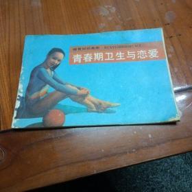 青春期卫生与恋爱(婚育知识画册)