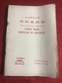 革命现代京:剧智取威虎山