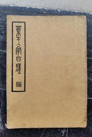 民国1936年初版《叶天寥四种》(中国文学珍本丛书第一辑第三十五种)