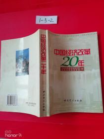 中国经济改革二十年