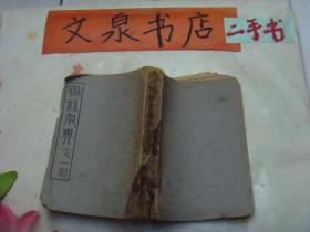 联系字典  似为民国版 无版缺页 皮底撕痕缺角书脊破损tg-132儿部