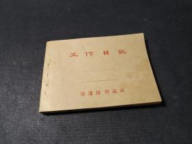 江苏省布票壹市尺(一九八四年)日记本装订    每页有6张完整的 品相绝佳