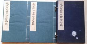 1966年总参印《毛主席的四篇哲学著作》一函2册(线装大字本,书近全品)