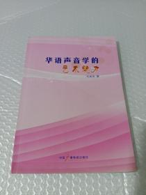 华语声音学的艺术魅力