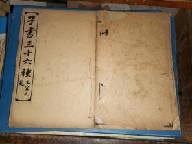 墨子 全15卷 上下册 [子书三十六种之一 育文书局民国10年春正月出版] 线装石印本