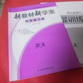 新教材新学案同步练习册 语文 必修5