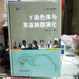 Y染色体与东亚族群演化(全新未拆封精装