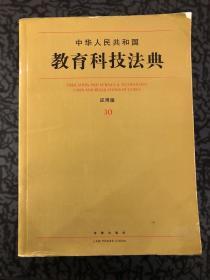 中华人民共和国教育科技法典(应用版) /法律出版社法规中心 法律?
