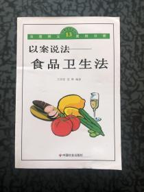 以案说法:食品卫生法 /王宾容、范晔 中国社会出版社