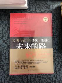文明与法治:寻找一条通往未来的路 /刘哲昕 上海人民出版社