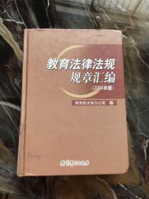 教育法律法规规章汇编(2004年版) /教育部法制办公室 教育科学?