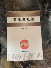 商事法概论 /王福新 东方出版中心