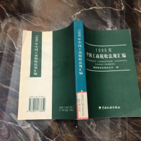 1999年中国工商税收法规汇编 /国家税务总局办公厅 中国税务出版?