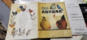 世界儿童文学名著 安徒生童话选之九,——真到不能再真(铜版 彩图 )16开本