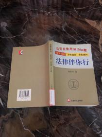 法律伴你行 /陆振球 上海译文出版社