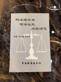 刑法理论与司法认定问题研究 /马松建、史卫忠 中国检察出版社