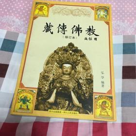 藏传佛教 修订本