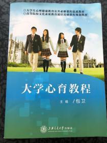 大学心育教程 /包卫 上海交通大学出版社