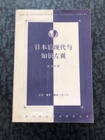日本后现代与知识左翼 /赵京华 生活·读书·新知三联书店