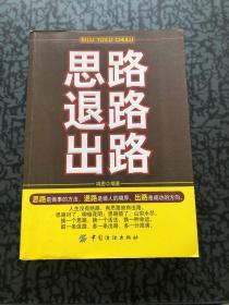 思路 退路 出路 /鸿图 中国纺织出版社