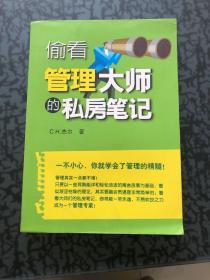 偷看管理大师的私房笔记 /[美]杰尔 上海大学出版社