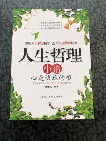 人生哲理小语 /汪建民 北京工业大学出版社