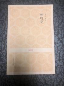 呻吟语 /张民服 中州古籍出版社
