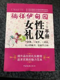 徜徉伊甸园:女性礼仪手册 /君子 中国文联出版社