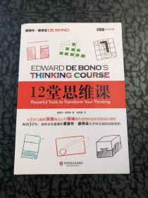 12堂思维课:一次性呈现创新思维之父爱德华?德博诺最实用的12堂?