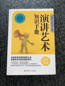 演讲艺术知识手册 /中国职工文体协会 中国工人出版社