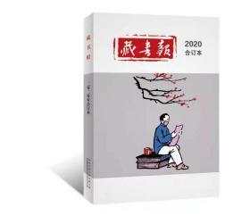 藏书报2020年合订本一册全