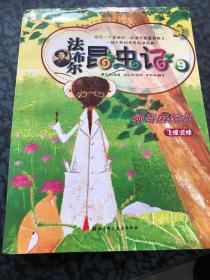 法布尔昆虫记.9.神奇麻醉师 /曹京淑 北京科学技术出版社
