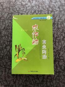 农作物害虫防治 /李生才 中国社会出版社