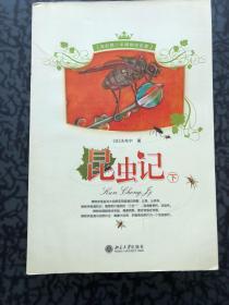 昆虫记(下) /[法]法布尔 北京大学出版社