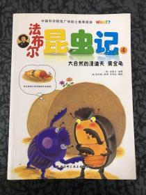 法布尔昆虫记(4大自然的清道夫粪金龟) /高苏珊娜 北京科学技术出
