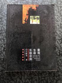 景观生命东部非洲 /王野乔 长春出版社