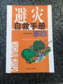 避灾自救手册:滑坡与泥石流 /国家减灾委员会办公室 中国社会出?