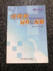 鸡鸭鹅饲料的配制 /郭晓红、刘青 中国社会出版社