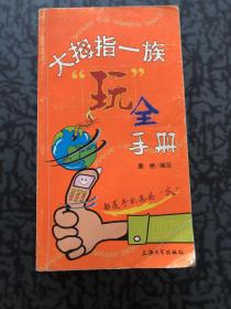 """大拇指一族""""玩""""全手册 /康桥 上海大学出版社"""