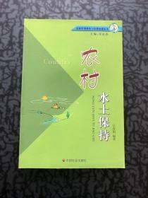 农村水土保持 /吕春娟 中国社会出版社
